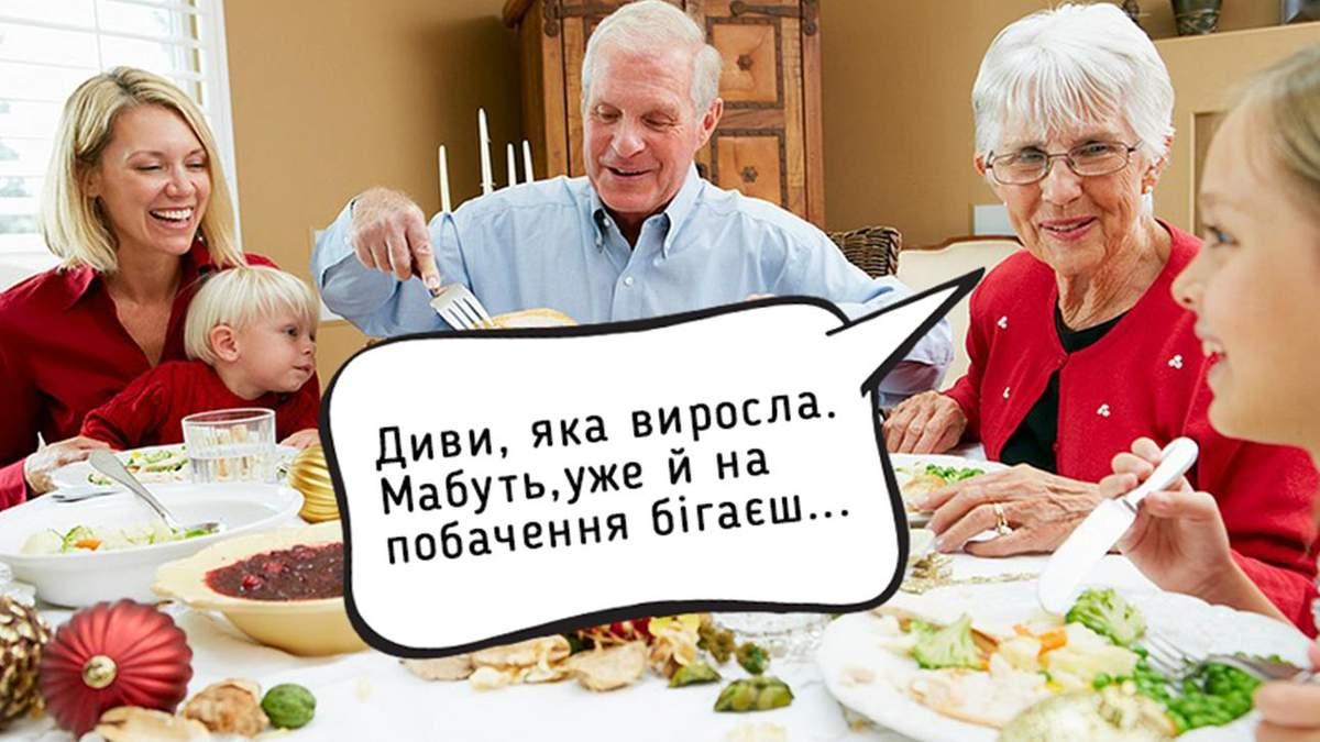Як пережити свята з родичами