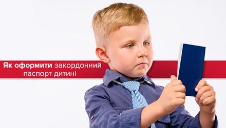 Как оформить биометрический загранпаспорт для ребенка в Украине: нюансы и различия