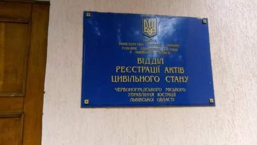 На час карантину в Україні не працюватимуть РАЦСи, – Мін'юст