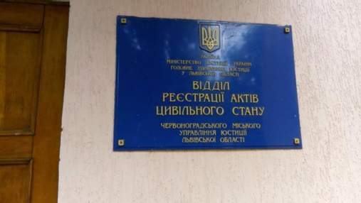 На время карантина в Украине не будут работать ЗАГСы, – Минюст