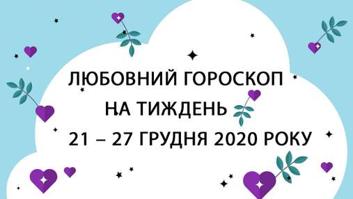 Любовный гороскоп на неделю 21 – 27 декабря 2020 года для всех знаков Зодиака