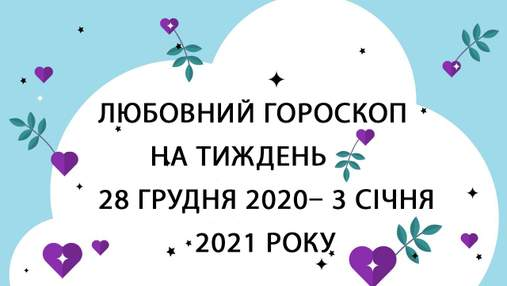 Любовный гороскоп на неделю 28 декабря 2020 – 3 января 2021 года для всех знаков Зодиака