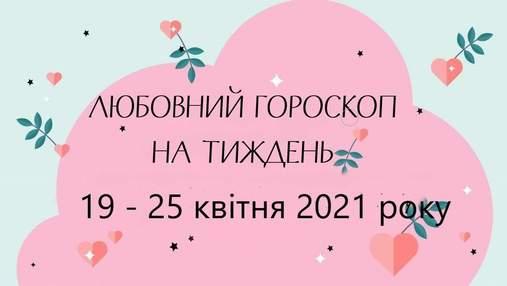 Любовный гороскоп на неделю 19 – 25 апреля 2021 года для всех знаков Зодиака