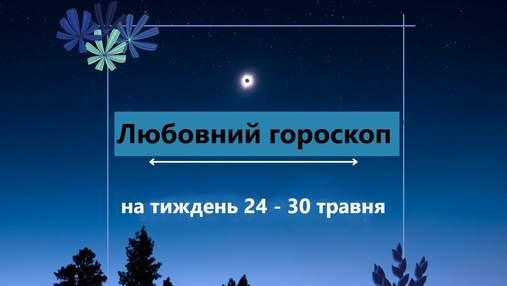 Любовный гороскоп на неделю 24 – 30 мая: кому повезет в личной жизни