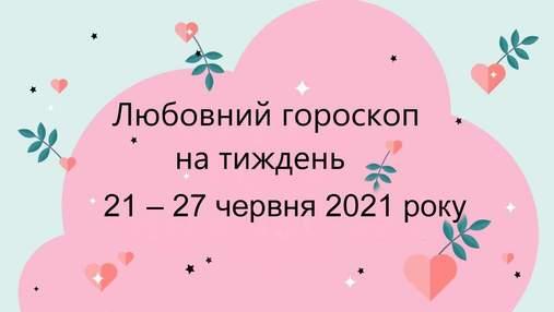 Любовний гороскоп на тиждень 21 – 27 червня 2021 року для всіх знаків Зодіаку