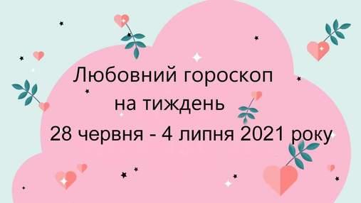 Любовний гороскоп на тиждень 28 червня – 4 липня 2021 року для всіх знаків Зодіаку