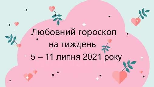 Любовний гороскоп на тиждень 5 – 11 липня 2021 року для всіх знаків Зодіаку