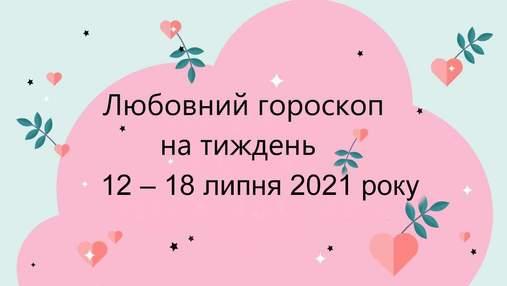 Любовний гороскоп на тиждень 12 – 18 липня 2021 року для всіх знаків Зодіаку