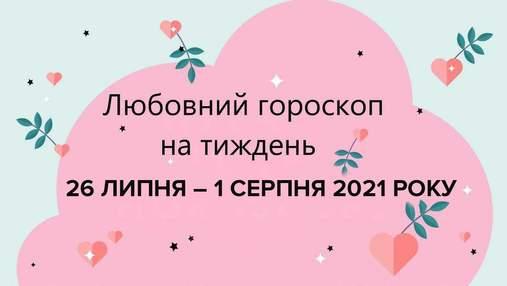 Любовний гороскоп на тиждень 26 липня – 1 серпня 2021 року для всіх знаків Зодіаку