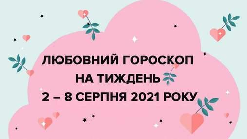 Любовний гороскоп на тиждень 2 – 8 серпня для всіх знаків Зодіаку