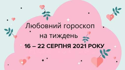 Любовний гороскоп на тиждень 16 – 22 серпня для всіх знаків Зодіаку