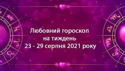 Любовний гороскоп на тиждень 23 – 29 серпня для всіх знаків Зодіаку