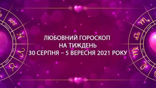 Любовный гороскоп на неделю 30 августа – 5 сентября для всех знаков Зодиака