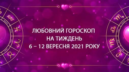 Любовный гороскоп на неделю 6 – 12 сентября для всех знаков Зодиака