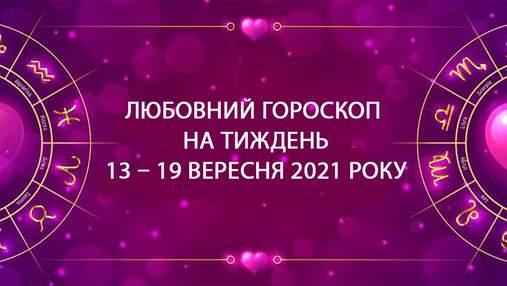 Любовный гороскоп на неделю 13 –19 сентября для всех знаков Зодиака
