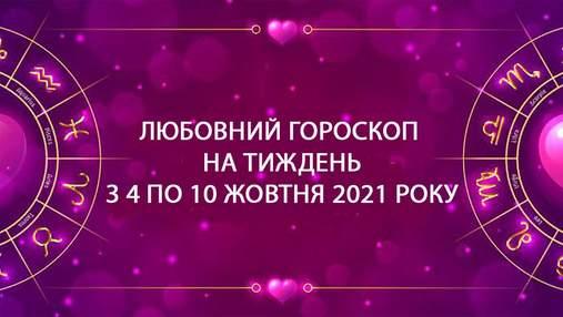 Любовний гороскоп на тиждень з 4 по 10 жовтня для всіх знаків Зодіаку