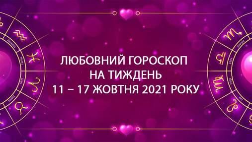 Любовний гороскоп на тиждень з 11 по 17 жовтня для всіх знаків Зодіаку