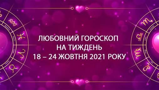 Любовний гороскоп на тиждень з 18 по 24 жовтня для всіх знаків Зодіаку